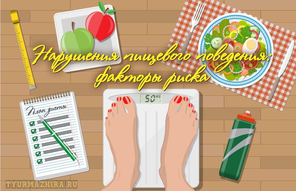 Нарушения пищевого поведения факторы риска