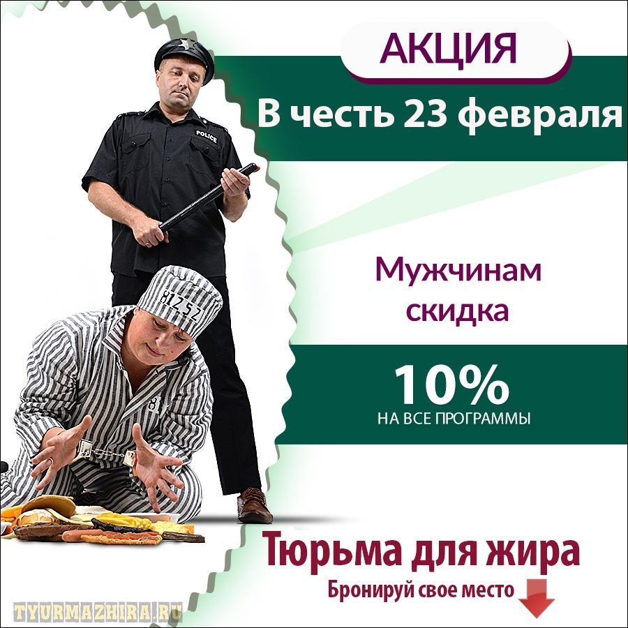 """Дорогие мужчины, в честь праздника 23 февраля для вас действует скидка на программу """"Тюрьма для жира"""" - 10%"""