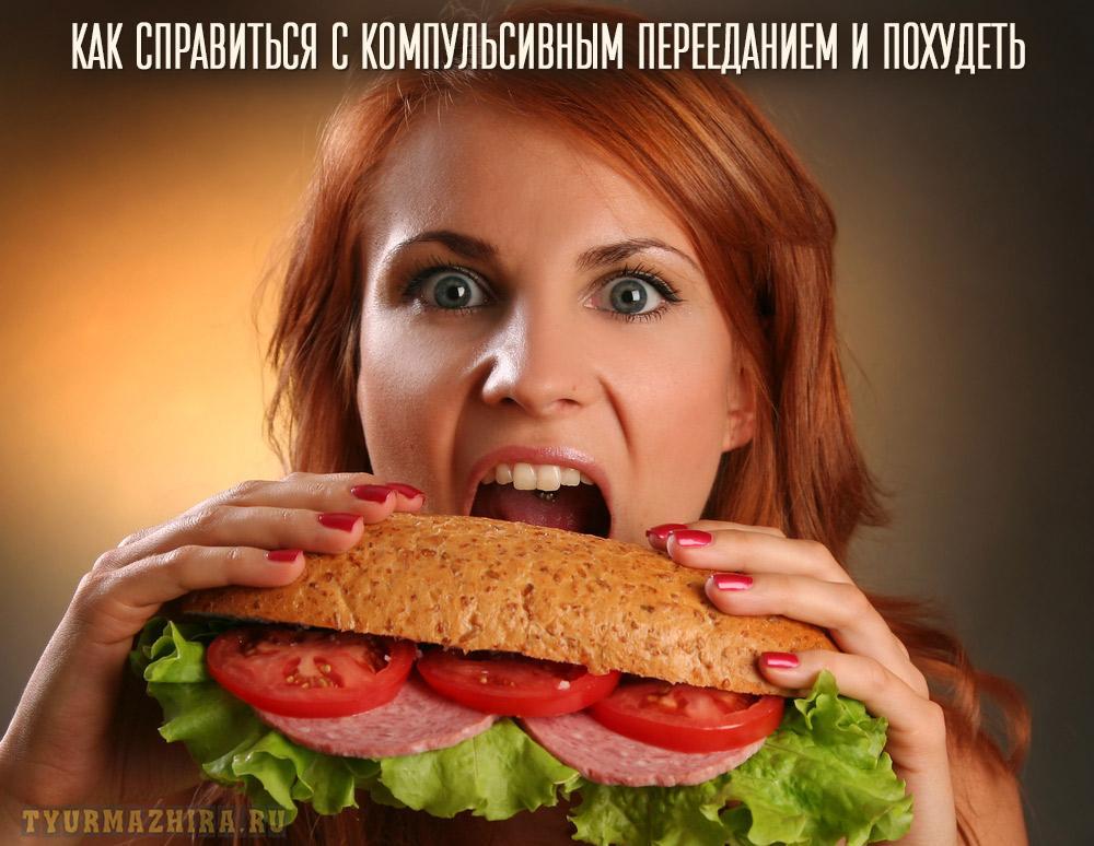 Как справиться с компульсивным перееданием и похудеть